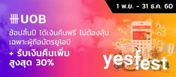 UOB Yes Fest