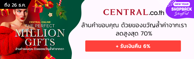 Central MAY DAY 50% off
