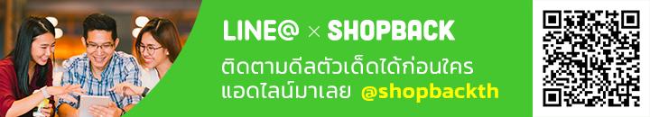 แอดไลน์มาเลยที่ @shopbackth