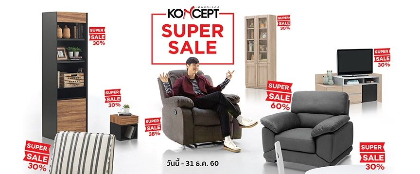 โปรโมชั่น Koncept Furniture SUPER SALE