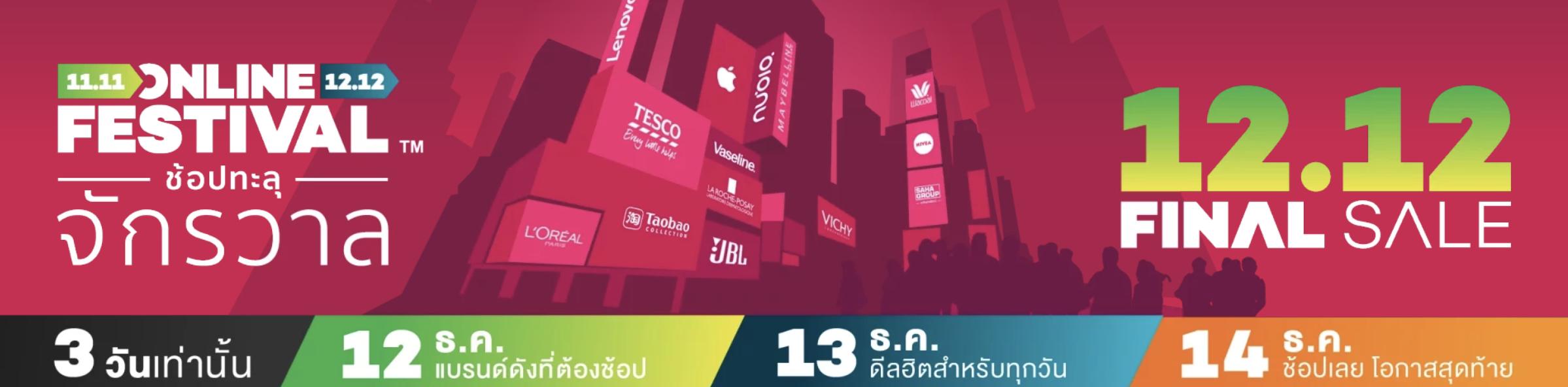 12.12 Lazada Online Festival