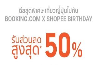 12.12 Deal Shopee X Booking เที่ยวญี่ปุ่น รับส่วนลดสูงสุด 50%