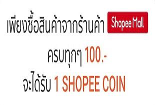 12.12 โปรโมชั่น Shopee ช้อปง่าย ได้คอยน์ด้วย