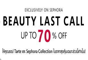 โปรโมชั่น Sephora ช้อป Tarte และ Sephora Collection ในราคาสุดคุ้ม ลดสูงสุด 70%