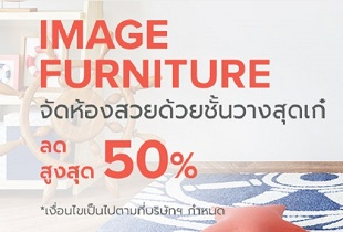 JD Central 12.12 Image Furniture ลดสูงสุด 50%  เริ่มต้นเพียง 349 บาท