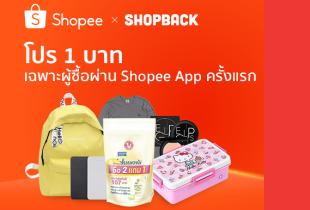 ลูกค้าใหม่ ShopBack และ Shopee App ซื้อสินค้าในราคาเริ่มต้นเพียง 1 บาท! (เฉพาะสินค้าที่ร่วมรายการ)