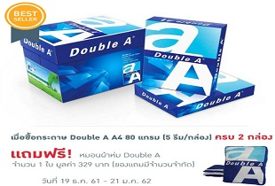 Promotion Shopat24 ซื้อกระดาษ A4 แพ็ค 5 รีมยกกล่อง รับฟรี ของแถม 1 ชิ้น วันนี้ - 21 ม.ค. 62