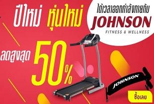 Shopat24 Hot Price Hot Item อุปกรณ์ออกกำลังกาย Johnson Fitness ลดสูงสุด 50% เริ่มต้น 2,290 บาท วันนี้ - 20 ม.ค.62