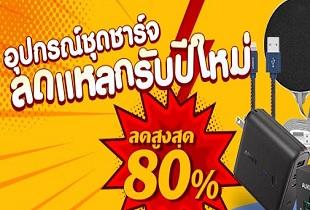 Shopat24 แจกส่วนลด Item Hot ต้องใช้ ต้องช้อป อุปกรณ์ชุดชาร์จ  ลดสูงสุด 80% เริ่มต้นเพียง 59 บาท วันนี้ - 29 ม.ค.62