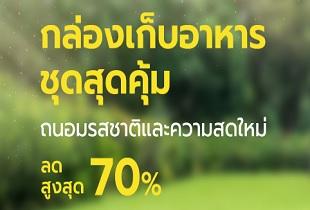 คูปองส่วนลด JD Central  ช้อปกล่องเก็บอาหารชุดสุดคุ้ม ในราคาพิเศษ ลดสูงสุด 70% เริ่มต้นเพียง 229 บาท วันนี้ - 31 ม.ค. 62