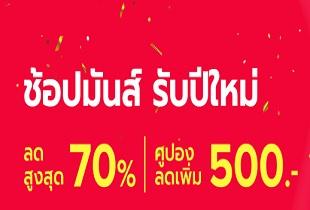 JD Central Sale ช้อปสินค้าในราคาพิเศษ ลดสูงสุด 70% + คูปองส่วนลด 500 บาท วันนี้ - 22 ม.ค. 62
