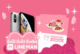 ลุ้น iPhone XS ฟรี! เพียงสั่งอาหารกับ LINE MAN (แจกสัปดาห์ละ 2 เครื่อง)