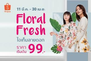 เริ่มต้น 99.- เท่านั้น!! เติมความสดชื่นรับซัมเมอร์ กับ Floral Fresh Collection ไอเท็มลายดอกจาก Shopee