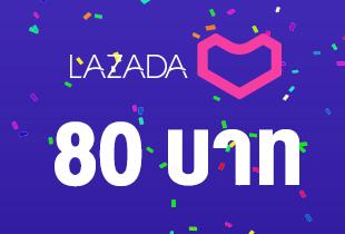 พิเศษสำหรับ ShopBack: โค้ดลด 80 บาท Lazada 7th Birthday Sale