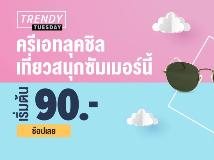 คูปองส่วนลด Lazada Trendy Tuesday 50 บาทเมื่อซื้อสินค้าครบ 499 บาท