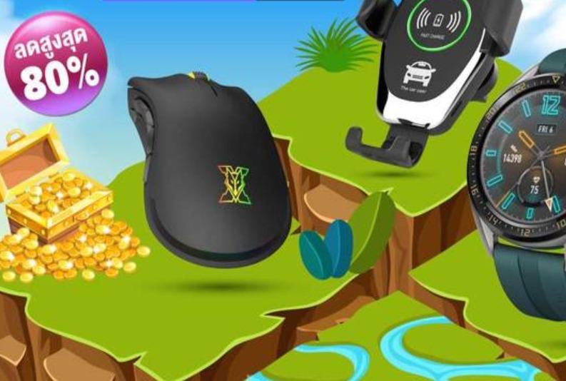 ลาซาด้าจัดโปรโมชั่น Gadget ลดสูงสุด 80%! พร้อมรับคูปองลาซาด้า 100 บาทเมื่อช้อป Gadget ผ่านแอพฯ