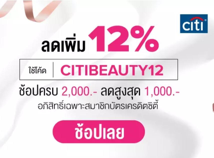 คูปอง Lazada ลดสูงสุด 1,000 บาทเมื่อซื้อสินค้า Beauty ครบ 2,000! สำหรับผู้ถือบัตรเครดิต CITI เท่านั้น
