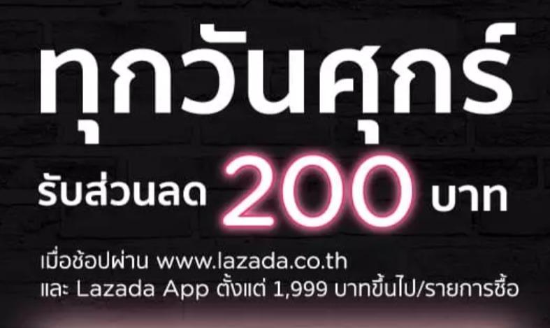 คูปองส่วนลด Lazada 200 บาททุกวันศุกร์ สำหรับผู้ถือบัตรเครดิต KTC ใส่โค้ด KTCLZ200