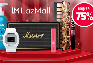 LazMall Brand Discovery ทุกจันทร์ & พฤหัสบดี ช้อปของแท้แบรนด์ดัง ลดสูงสุด 75%!