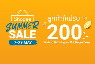 Shopee Summer Sale: ลูกค้าใหม่ Shopee รับ 200 Coins*