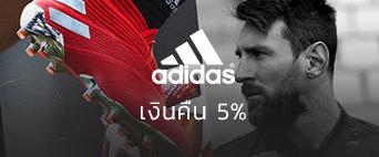 สั่งซื้อสินค้า Adidas ผ่าน ShopBack รับเงินคืนไปเลย 5% ไม่จำกัดสินค้า!