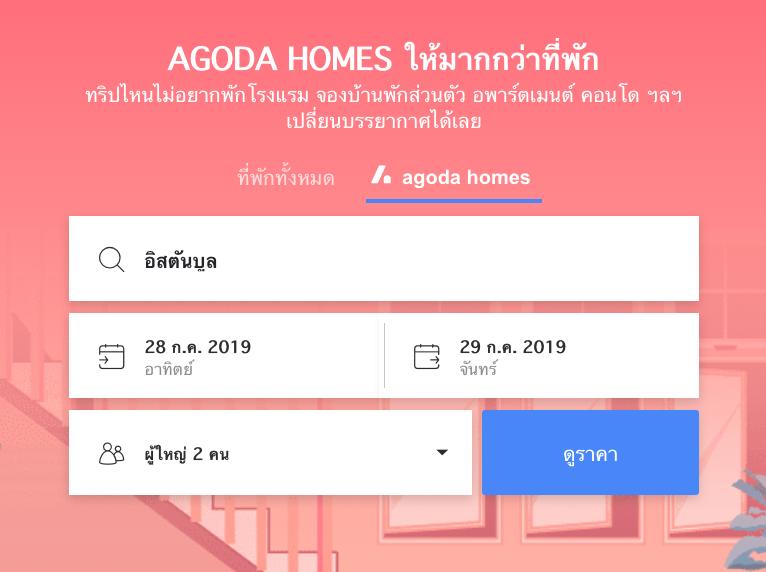 อโกด้า โปรโมชั่น ลดเพิ่มสูงสุด 12% เมื่อจอง Agoda homes เมืองใดก็ได้