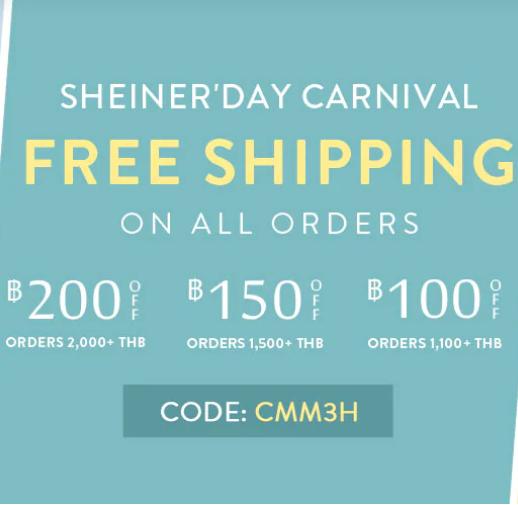 ฉลองวัน SHEINER' Day Carnival ส่งฟรีทุกรายการมาพร้อมโค้ดส่วนลด SHEIN เมื่อสั่งสินค้า 1,100 บาทขึ้นไป