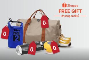 ลูกค้าใหม่ Shopee รับฟรีสินค้า Welcome Gift