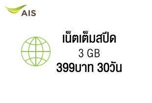เน็ตเต็มสปีด 3 GB ใช้งานได้ 30 วัน 399 บาท/เดือน