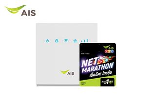 ซิม เน็ต มาราธอน + 4G Home WiFi