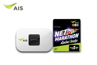 4G Pocket WiFi + ซิม เน็ต มาราธอน