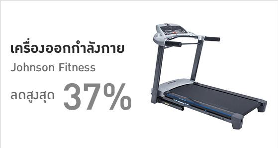 พิเศษสำหรับเครื่องออกกำลังกาย Johnon Fitness ที่มาพร้อมส่วนลด Shopat24 ลดสูงสุด 37%
