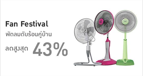 พบกับคูปองส่วนลด Shopat24 ที่ลดสูงสุดถึง 43% สำหรับพัดลมดับร้อนคู่บ้าน