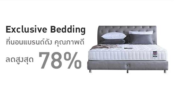 ห้ามพลาดที่นอนแบรนด์ดังคุณภาพดีที่ลดราคาสูงสุด 78%
