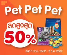 Shopat24 มาพร้อมส่วนลดสูงถึง 50% สำหรับอาหารสัตว์
