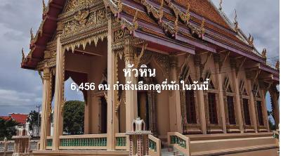 โรงแรมกว่า 1,128 แห่งในหัวหินที่ทาง hotels.com ได้จัดส่วนลดพิเศษราคาเริ่มต้นที่ 835 บาท