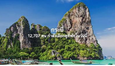 ที่พักและโรงแรมในกระบี่กว่า 984 แห่ง ได้จัดโปรพิเศษพร้อม hotels.com คูปอง ราคาเริ่มต้นที่ 637 เท่านั้น