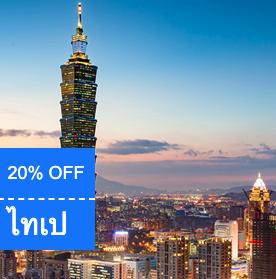จองโรงแรมที่พักในไทเปมาพร้อมส่วนลด trip.com ที่ลดราคาถึง 20%