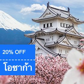 โปรโมชั่นโรงแรมในโอซากาที่ trip.com ลดราคาถึง 20%