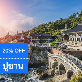 โรงแรมปูซานในประเทศเกาหลีที่มาพร้อมกับส่วนลดถึง 20%