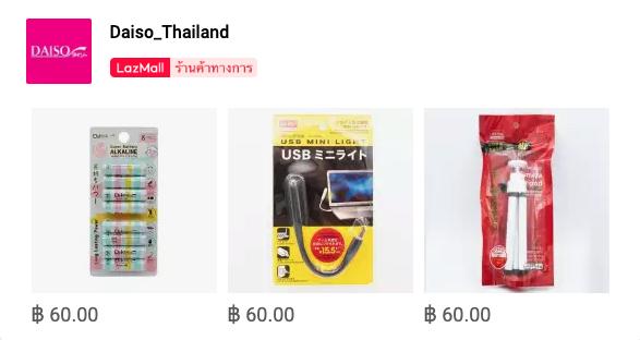 Daiso สินค้านำเข้าจากญี่ปุ่น ราคาเริ่มต้น 60 บาท ที่ลาซาด้าเขาแนะนำ