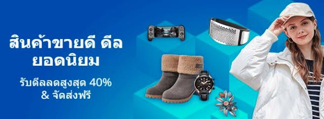 Aliexpress มีสินค้าขายดี พร้อมดีลยอดนิยมที่ลดสูงสุด 40% + ส่งฟรี