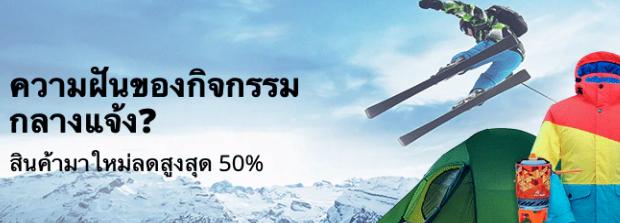 สินค้าสำหรับกิจกรรมกลางแจ้ง มีคูปอง ลดสูงสุด 50% จาก Aliexpress