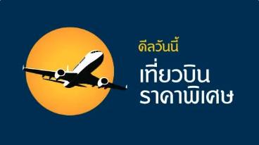 ดีลเที่ยวบินราคาพิเศษ ที่มาพร้อม expedia promotion