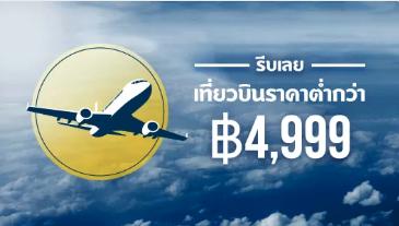 รีบเลย เที่ยวบินราคาต่ำกว่า 4,999