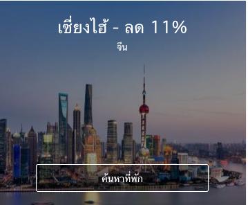 ที่พักกว่า 1,787 แห่งในเมืองเซี่ยงไฮ้ มีโปรโมชั่นดีๆจาก agoda ลดราคาถึง 11%