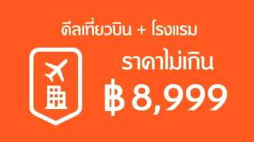 ส่วนลด expedia สุดพิเศษที่ทำให้คุณจองเที่ยวบินพร้อมโรงแรมในราคาไม่เกิน 8,999 บาทต่อคน