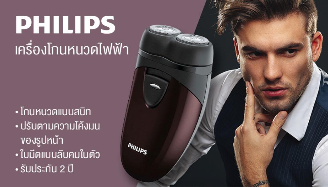 ส่วนลด Shopat24 สำหรับเครื่องโกนหนวดไฟฟ้า Philips รุ่น PQ206/18 ลดราคาเหลือ 349 บาท