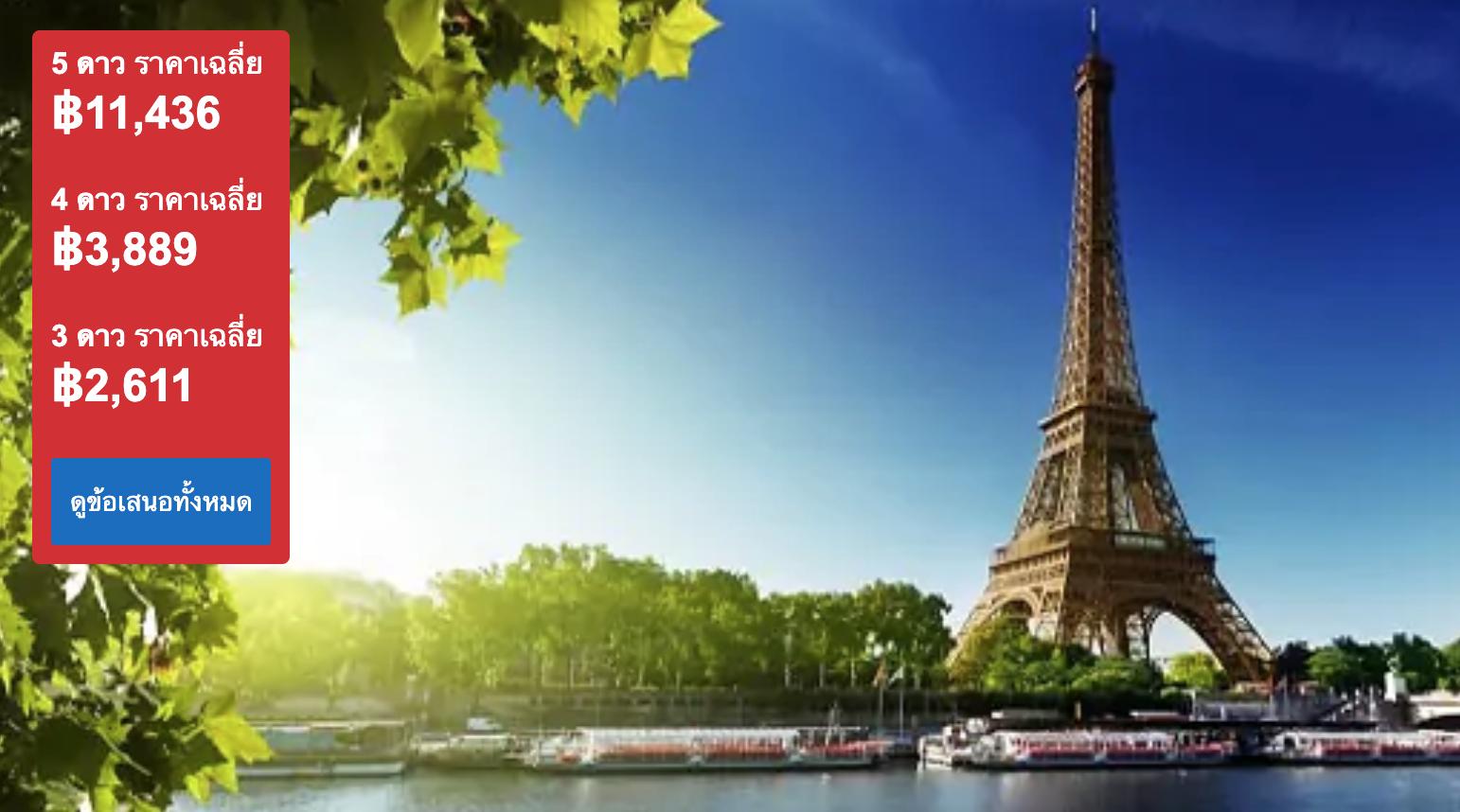 ส่วนลดสำหรับ 15 โรงแรมที่ดีที่สุดในปารีสจาก hotels.com เริ่มต้น 10%