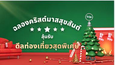 trip.com ส่วนลดสำหรับการฉลองคริสต์มาสสุขสันต์ ลุ้นรับดีลท่องเที่ยวสุดพิเศษ